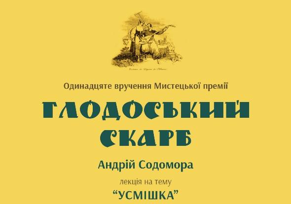 [Зображення: glodoskyy_skarb.jpg]