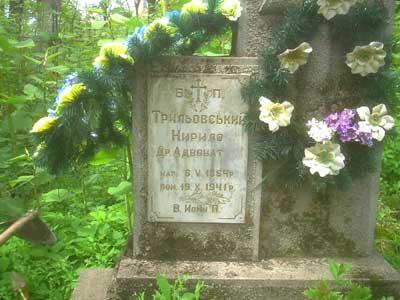 У Коломиї перепоховали нащадків Кирила Трильовського, прах яких передали з Мюнхена. ФОТО 4