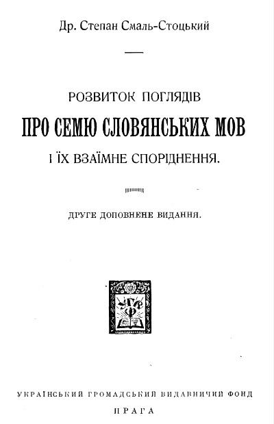 aede3144ad8542 Розвиток поглядів про семю словянських мов і їх взаїмне споріднення ...