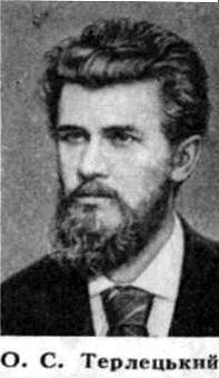 Картинки по запросу І.Франко, М.Павлик, О.Терлецький