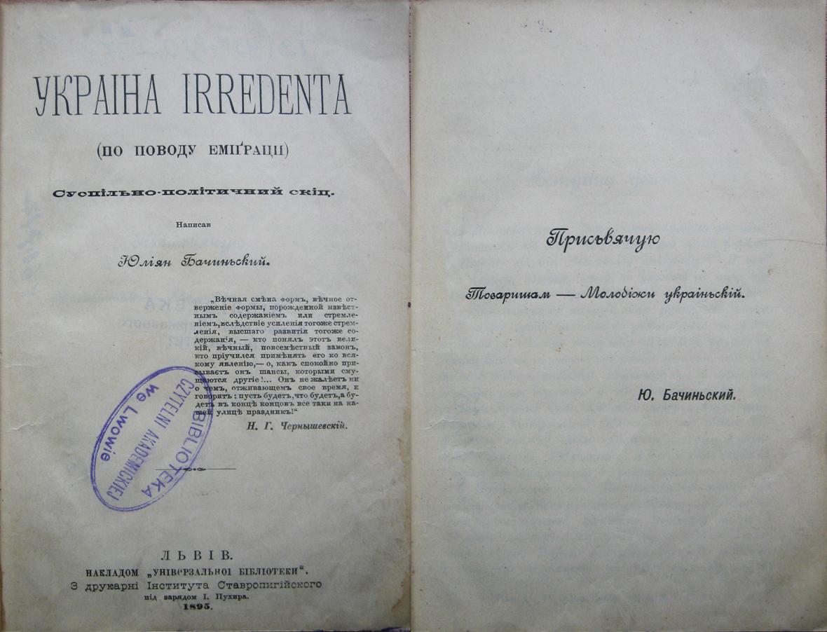 Заметки для великороссов на полях книги «Україна irredenta» украинского политического мыслителя Юлиана Бачинского