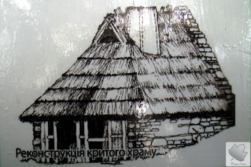 Картинки житло давніх слов ян фото 627-758
